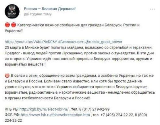 """""""Twitter"""" nuotr./Prorusiški troliai skleidžia gąsdinimus dėl įvykių Ukrainoje"""