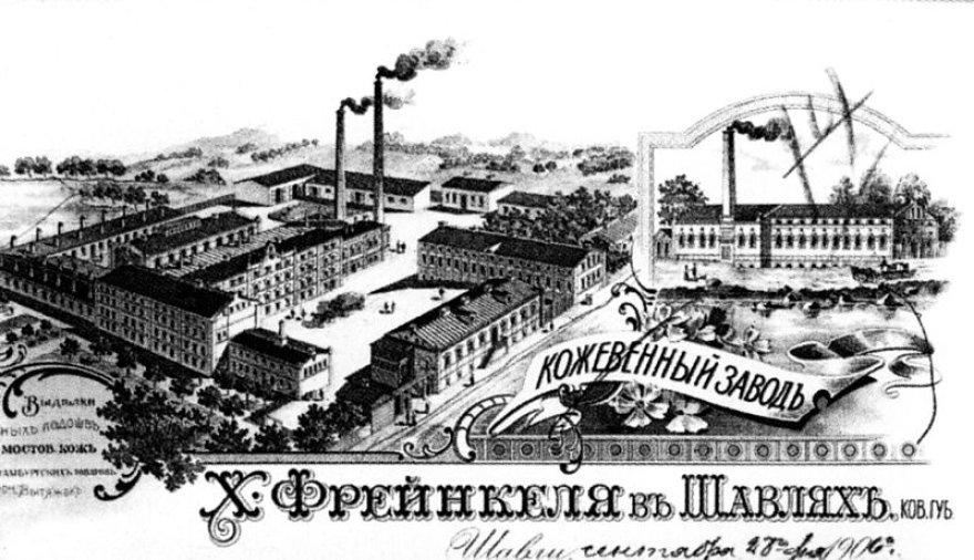 Chaimo Frenkelio fabriko Šiauliuose firminis ženklas 1906 m.