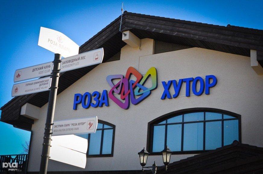"""Kalnų slidinėjimo centras """"Roza Chutor"""""""