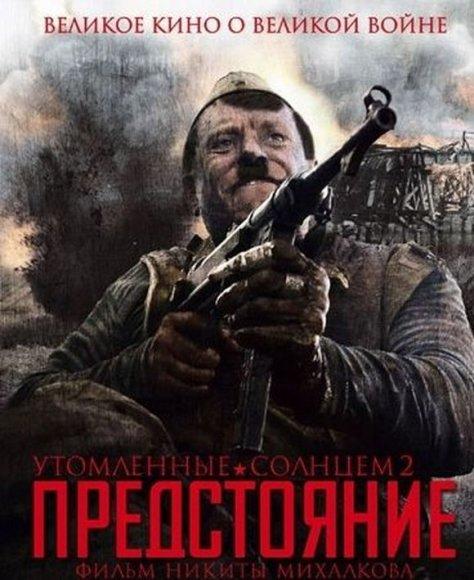 """Pašiepiantis filmo  """"Saulės nualinti: pasipriešinimas"""" plakatas"""