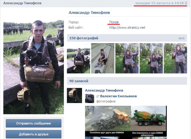 Pskovo desantininkai, išnykę be pėdsakų