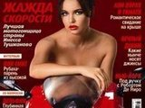 """Playboy"" nuotr./Inessa Tuškanova ant ""Playboy""  viršelio"