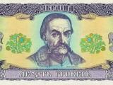 wikimedia.org nuotr./10 Ukrainos grivinų banknotas su Ivano Mazepos atvaizdu
