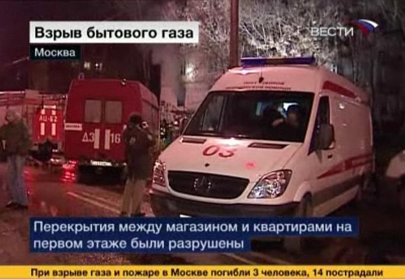 Per sprogimą Maskvoje žuvo trys žmonės