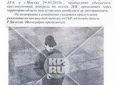 MK.ru ir LifeNews.ru nuotr./Mirtininkių bendrininkas