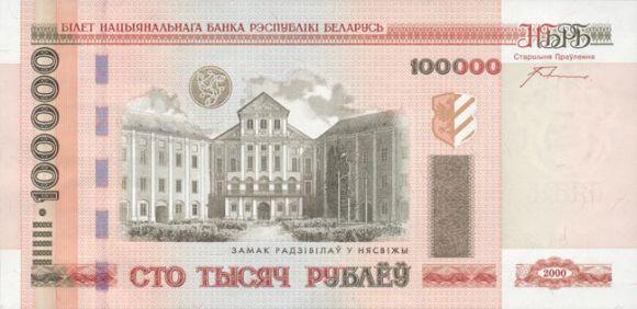 100 tūkst. Baltarusijos rublių banknotas