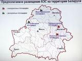 Planuojamos vietos atominėms elektrinėms Baltarusijoje. Ia keturių variantų pasirinktas Astravas