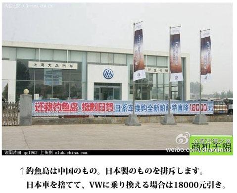 """Šis salonas siūlo didelę nuolaidą tiems, kas pakeis japonišką automobilį į """"Volkswagen"""""""