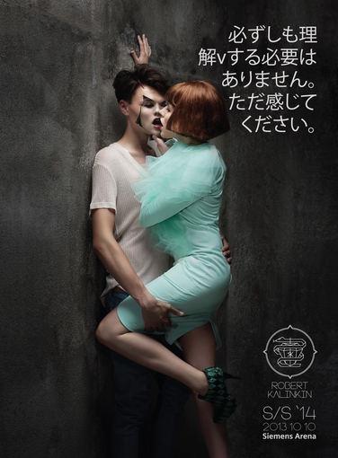 Tomo Kaunecko nuotr. /Roberto Kalinkino reklama su Japoniškais hieroglifais
