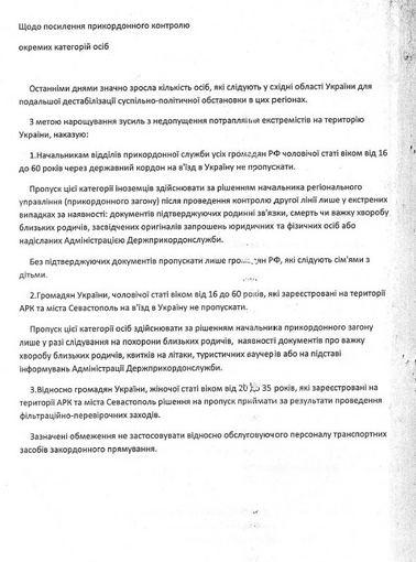 """""""Vedomosti"""" iliustr./Ukrainos Sienos apsaugos tarnybos atsiųstas dokumentas"""