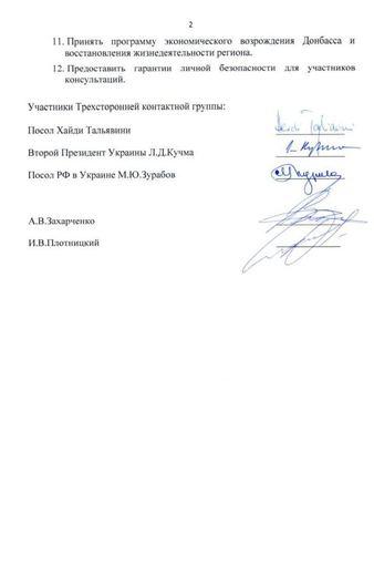 ESBO dokumentas/Paliaubų Ukrainos Rytuose protokolas