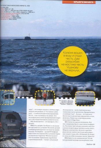 """""""Top Gear"""" žurnalo puslapis/Rusijos povandeninio laivo """"Lošarik"""" nuotrauka"""