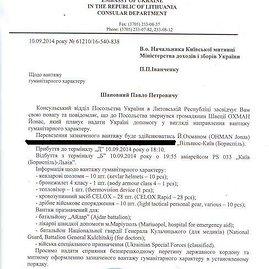 Dovydo Pancerovo nuotr./Vienas iš konsulo dokumentų