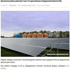 """""""Investenergostroi"""" saulės elektrinės Baltarusijos žiniasklaidoje"""