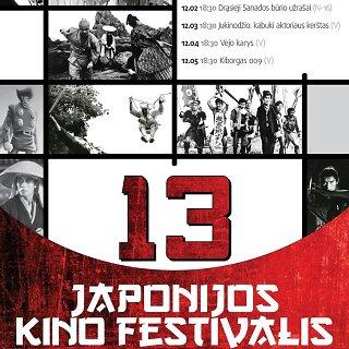 13-asis Japonijos kino festivalis