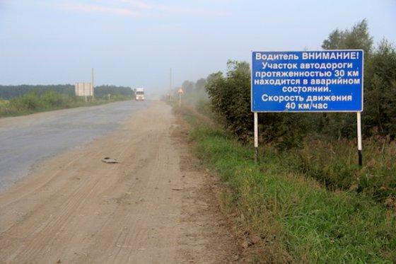Aido Bubino nuotr./Įspėjamasis ženklas Rusijoje