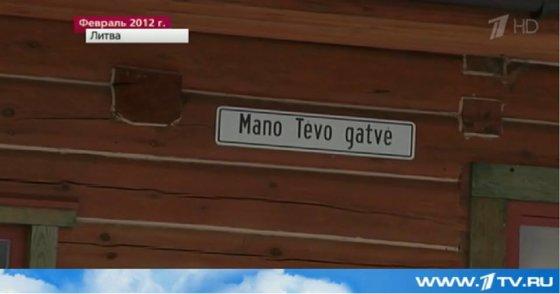 Facebook.com nuotr./Rusijos propaganda: Lietuvoje rado gatvę, kur neva rengiami Maidano kovotojai