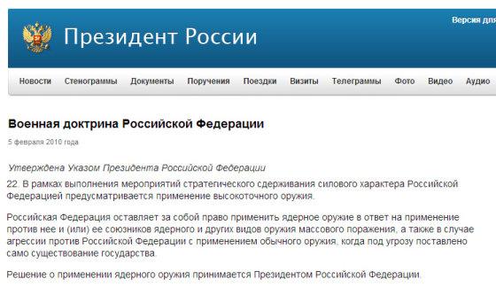 kremlin.ru iliustracija/Rusijos karinės doktrinos III skyriaus 22 punktas
