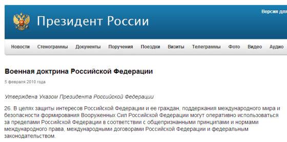 kremlin.ru iliustracija/Rusijos karinės doktrinos III skyriaus 26 punktas