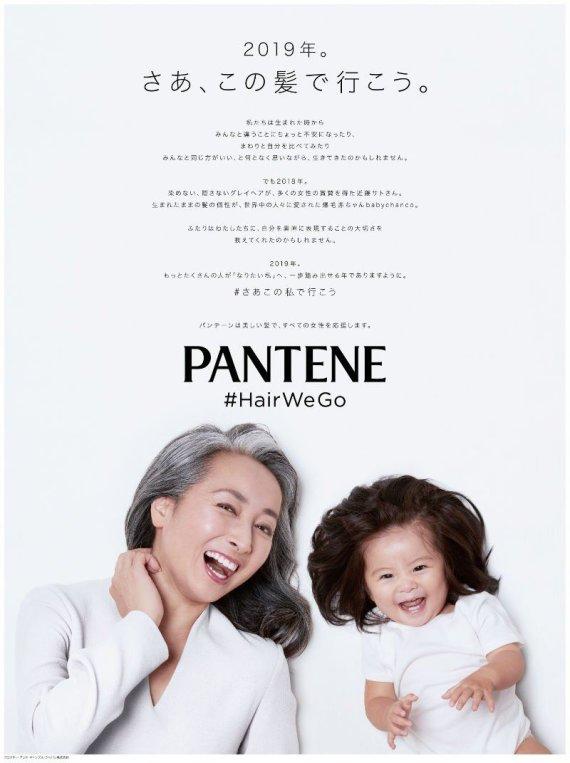 """""""Pantene"""" nuotr./Vešliaplaukė japoniukė Chanco ir TV žvaigždė Sato Kondo """"Pantene"""" reklamoje"""