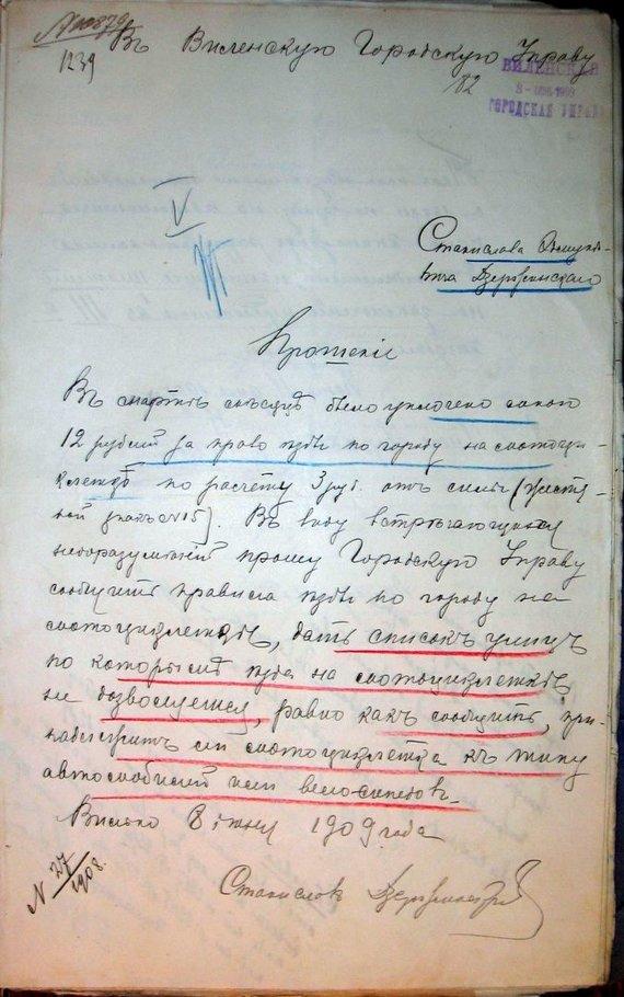 S.E. Džeržinskio laiškas