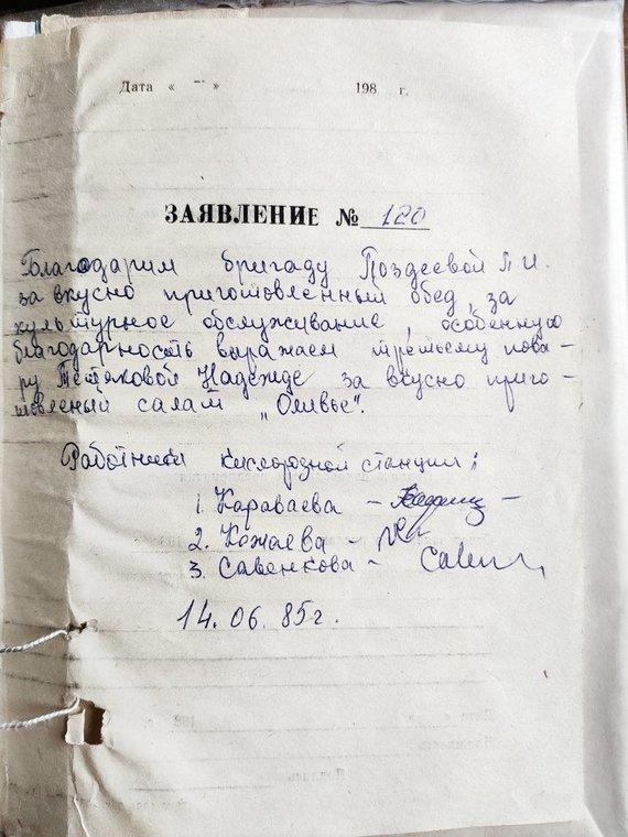 Asm.archyvo nuotr./Skundų ir padėkų knyga valgykloje