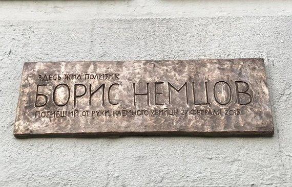 """""""Twitter"""" nuotr./B.Nemcovo atminimo plokštelė Maskvoje"""