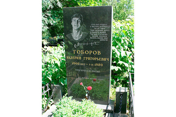 Valerijus Goborovas