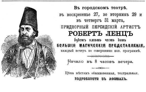 magicpedia.ru nuotr./Roberto Lenco pasirodymo afiša