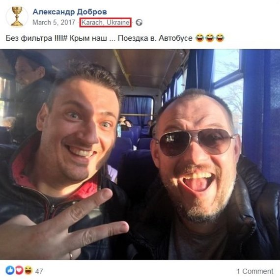 informnapalm.org nuotr./Aleksandro Dobrovo ir Sergejaus Tichanovskio asmenukių ekrano kopija. Nuotraukoje nuotraukos geografinė padėtis paryškinta raudonu stačiakampiu
