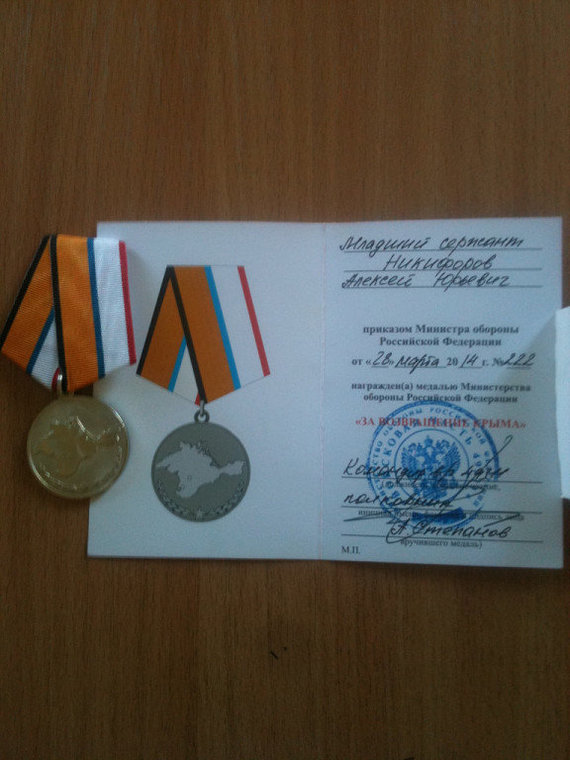informnapalm.org nuotr./Aleksejus Nikiforovas