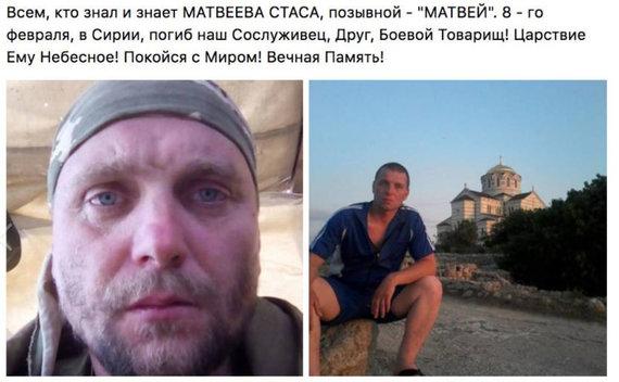 Facebook nuotr./Pranešimas apie Stanislavo Matvejevo mirtį