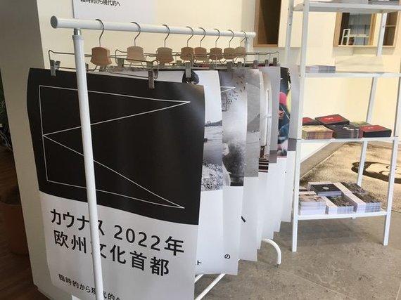 """""""Kaunas 2022"""" nuotr./""""Kaunas 2022"""" atstovai kartu su menininkais Kauną ir Lietuvą pristatė Japonijoje vykusių renginių """"Lithuania: Creative & Contemporary"""" metu"""