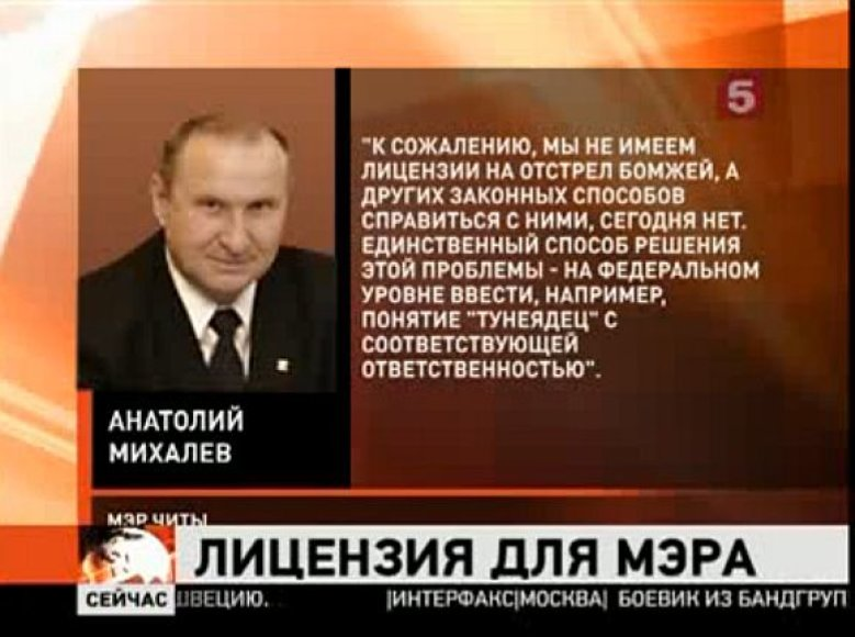 """Čitos mero Anatolijaus Michaliovo apgailestavimas, kad neturi licencijos """"valkatoms iššaudyti"""", neliko nepastebėtas."""