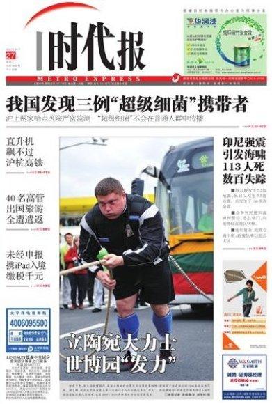 """Ž.Savickas ant """"Metro Express"""" laikraščio pirmojo puslapio"""