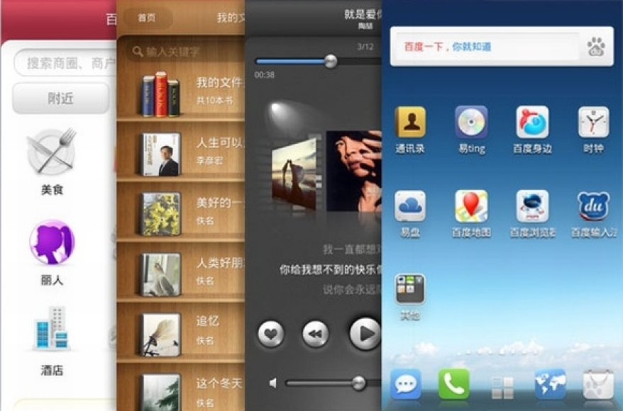 "Operacinė sistema ""Baidu Yi"""