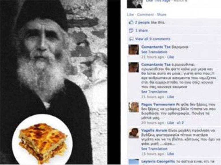 Старец Паститсио