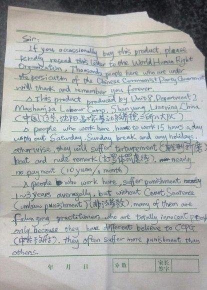 Pagalbos prašymas iš Kinijos darbo stovyklos