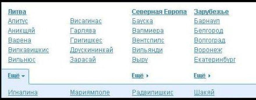 """""""Gismeteo"""" portalas – tik rusų kalba"""