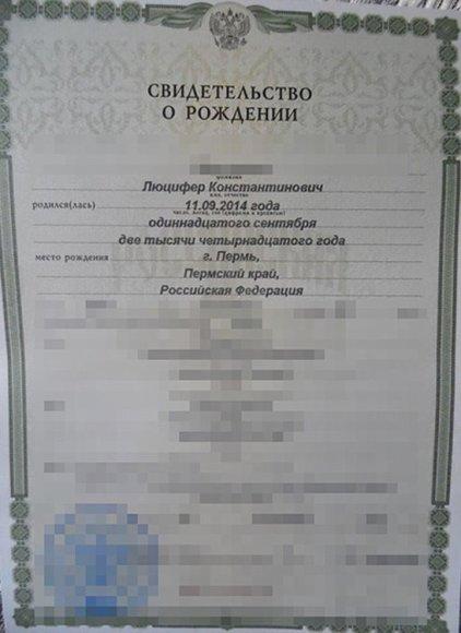Rusijoje tėvai vaiką pavadino Liuciferio vardu