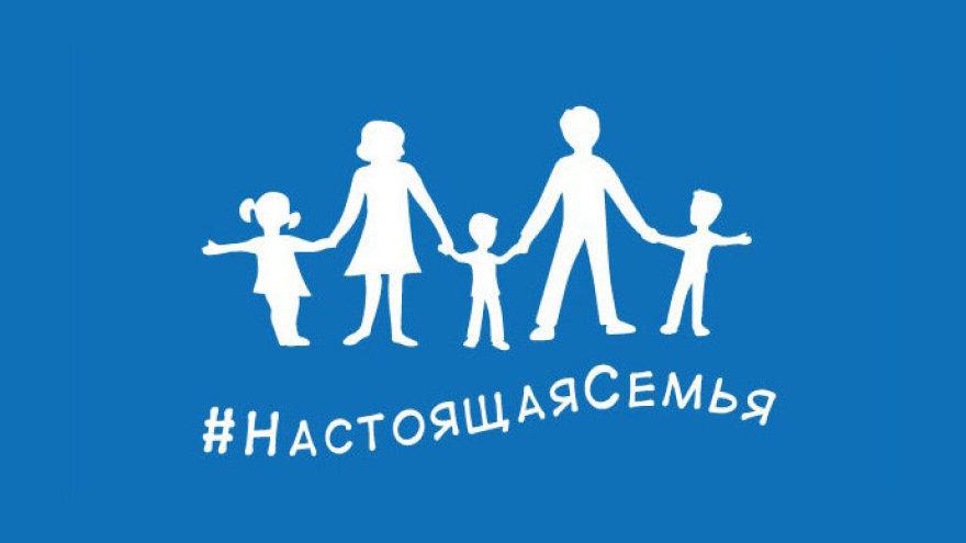 Rusijoje sukurta tradicinių vertybių gynėjų vėliava