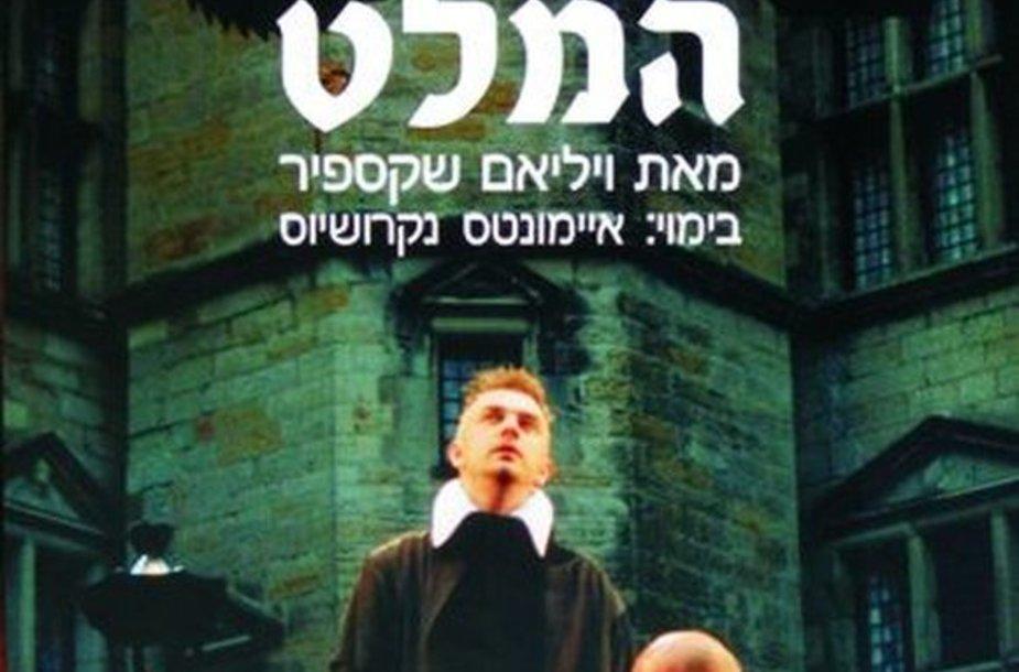 """Spektaklio """"Hamletas"""" afiša Izraelyje"""