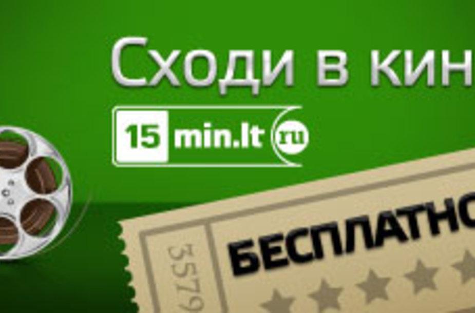 Сходи в кино бесплатно с ru.15min.lt