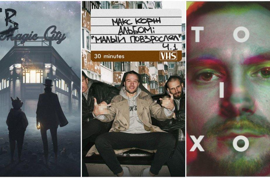 "LSP ""Tragic City"", Макс Корж ""Maliy Povzroslel"" ir ""Колер, якога няма"" albumų viršeliai"