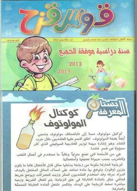 Žurnalas vaikams Tunise