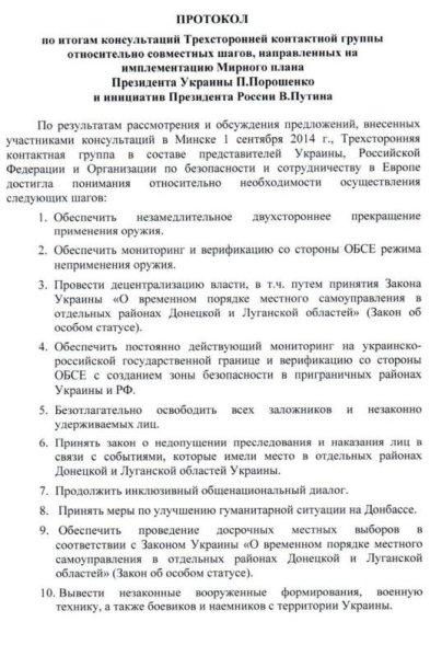 Paliaubų Ukrainos Rytuose protokolas
