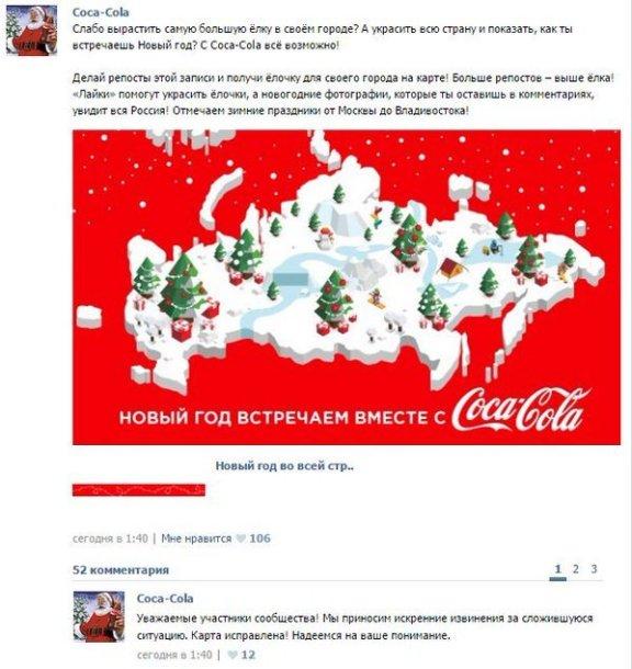 """""""Coca Cola"""" reklama, kurioje Krymas – Rusijos dalis"""